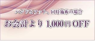 お会計より 1,000円OFF